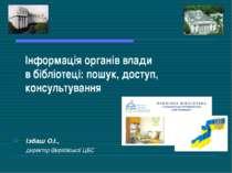 Інформація органів влади в бібліотеці: пошук, доступ, консультування Ізбаш О....
