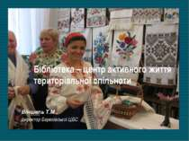Бібліотека – центр активного життя територіальної спільноти Віншель Т.М., дир...