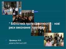 """"""" Бібліотека проти самотності """" : нові риси виконання програми Оровець Н.О., ..."""
