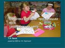 Бібліотека для дітей: просвітницька місія і розважальний центр Т.А. Палій, ди...