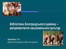 Бібліотеки Болградського району – репрезентанти національних культур Адамова ...