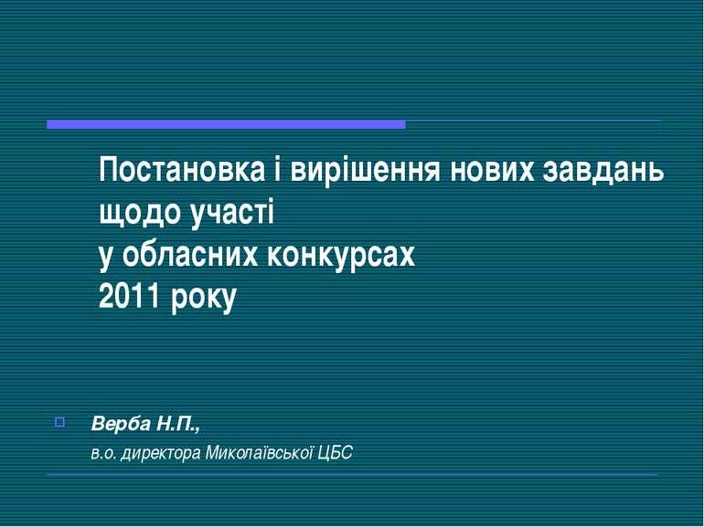 Постановка і вирішення нових завдань щодо участі у обласних конкурсах 2011 ро...