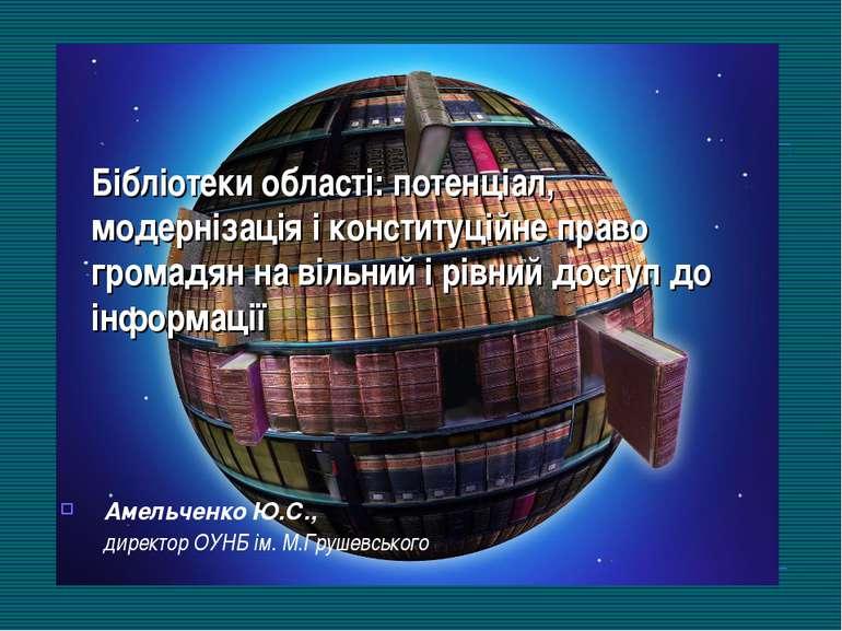 Бібліотеки області: потенціал, модернізація і конституційне право громадян на...