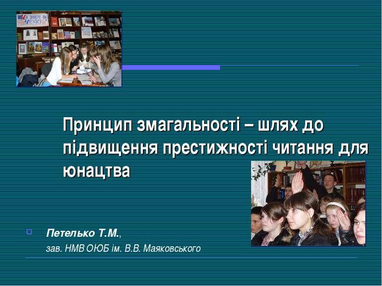 Принцип змагальності – шлях до підвищення престижності читання для юнацтва Пе...