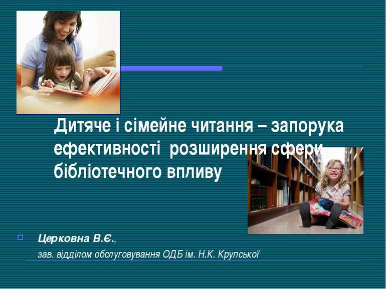 Дитяче і сімейне читання – запорука ефективності розширення сфери бібліотечно...