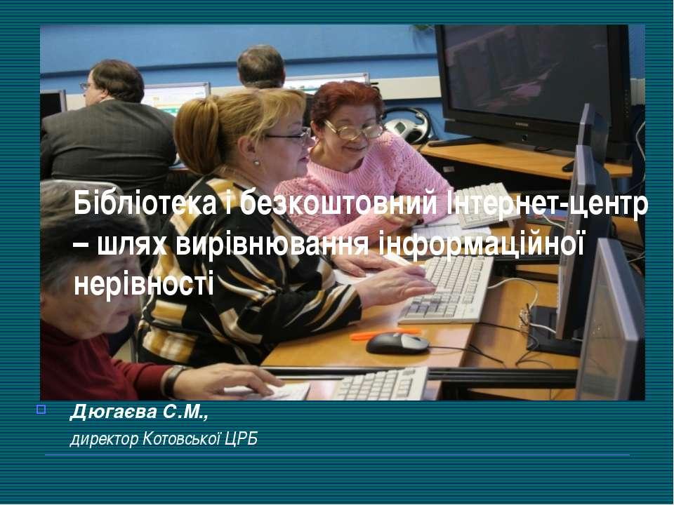 Бібліотека і безкоштовний Інтернет-центр – шлях вирівнювання інформаційної не...