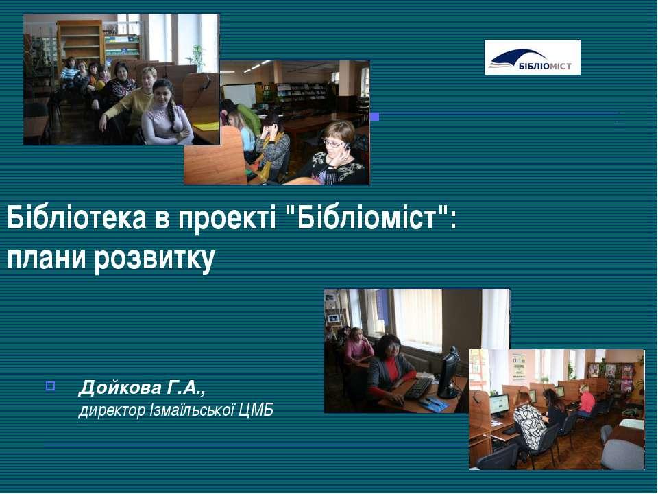 """Бібліотека в проекті """"Бібліоміст"""": плани розвитку Дойкова Г.А., директор Ізма..."""