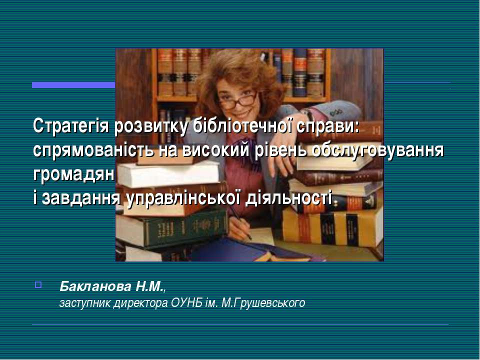 Стратегія розвитку бібліотечної справи: спрямованість на високий рівень обслу...