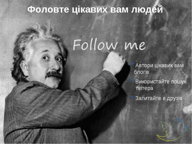 Фоловте цікавих вам людей * Запитайте в друзів * Використайте пошук твітера *...