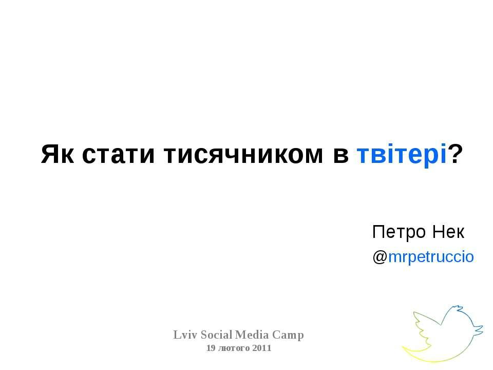 Як стати тисячником в твітері? Петро Нек @mrpetruccio Lviv Social Media Camp ...