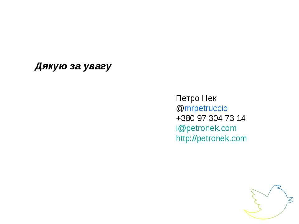 Петро Нек @mrpetruccio +380 97 304 73 14 i@petronek.com http://petronek.com Д...