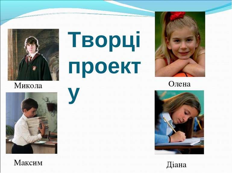 Творці проекту Микола Олена Максим Діана