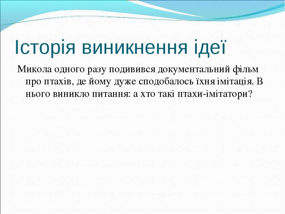 Історія виникнення ідеї Микола одного разу подивився документальний фільм про...