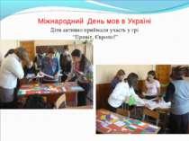 """Міжнародний День мов в Україні Діти активно приймали участь у грі """"Привіт, Єв..."""