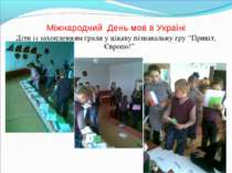 Міжнародний День мов в Україні Діти із захопленням грали у цікаву пізнавальну...