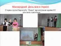 """Міжнародний День мов в Україні Старша група Євроклубу """"Надія"""" презентували кр..."""