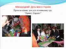 """Міжнародний День мов в Україні Провели цікаву для усіх пізнавальну гру """"Приві..."""