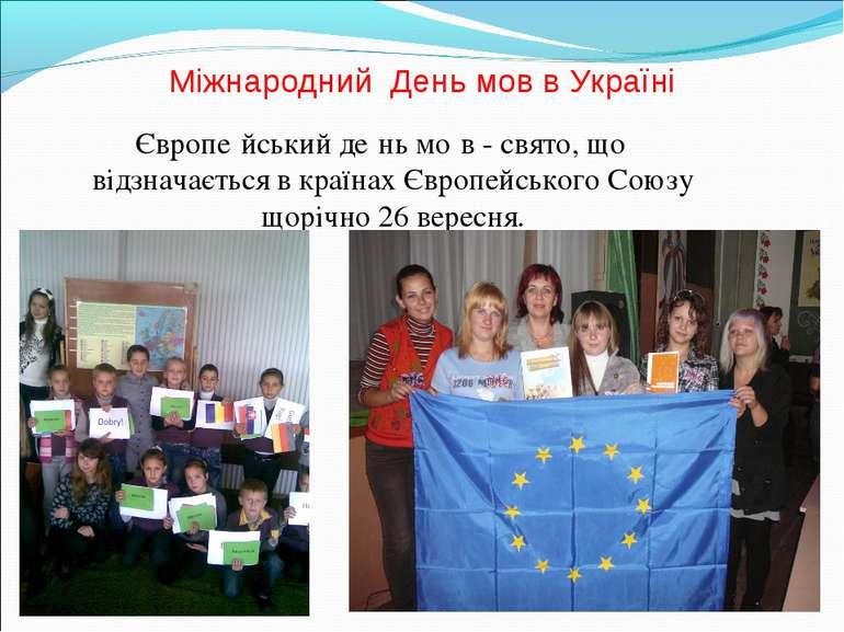 Міжнародний День мов в Україні Європе йський де нь мо в - свято, що відзначає...