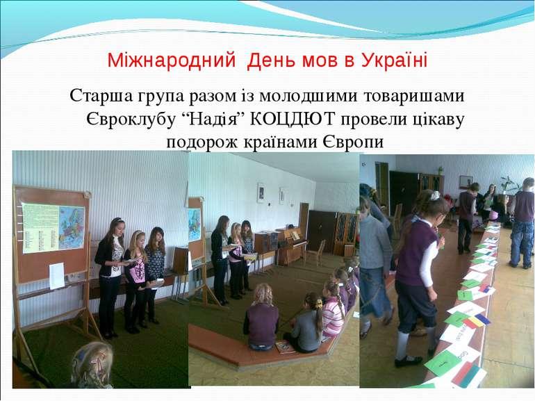 Міжнародний День мов в Україні Старша група разом із молодшими товаришами Євр...