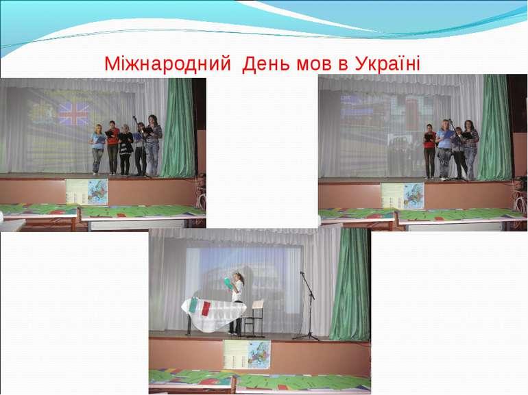 Міжнародний День мов в Україні