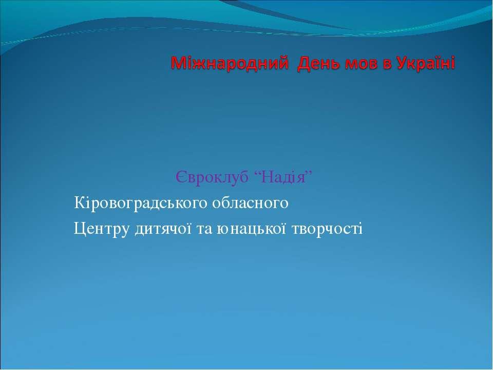 """Євроклуб """"Надія"""" Кіровоградського обласного Центру дитячої та юнацької творчості"""