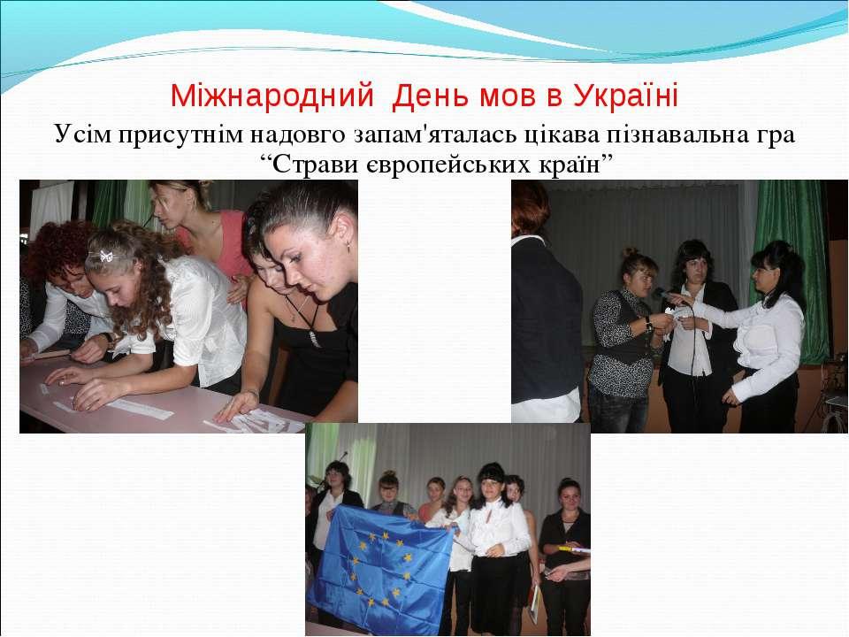 Міжнародний День мов в Україні Усім присутнім надовго запам'яталась цікава пі...