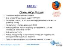 Хто я? Олександр Рощин Соціально відповідальний тренер Екс-голова Студентсько...