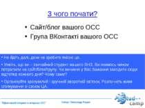 З чого почати? Сайт/блог вашого ОСС Група ВКонтакті вашого ОСС Не йдіть далі,...