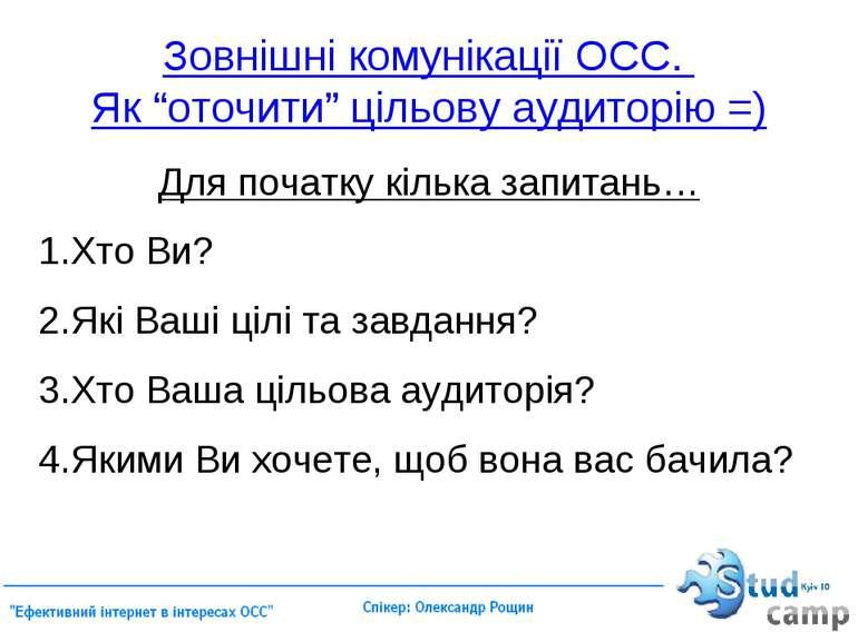 """Зовнішні комунікації ОСС. Як """"оточити"""" цільову аудиторію =) Для початку кільк..."""
