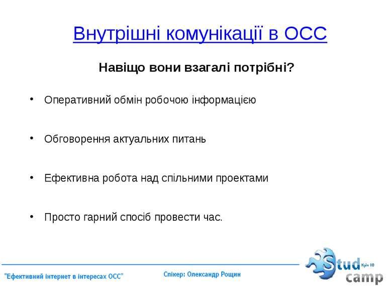 Внутрішні комунікації в ОСС Навіщо вони взагалі потрібні? Оперативний обмін р...