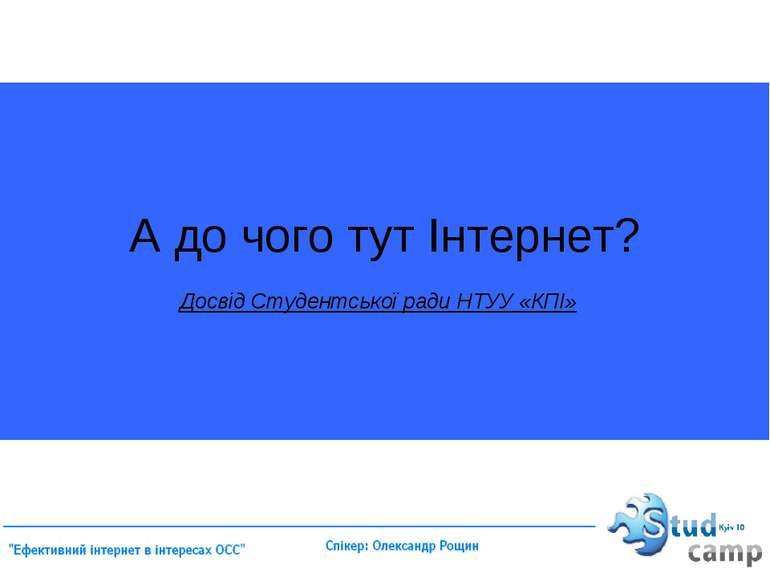 А до чого тут Інтернет? Досвід Студентської ради НТУУ «КПІ»