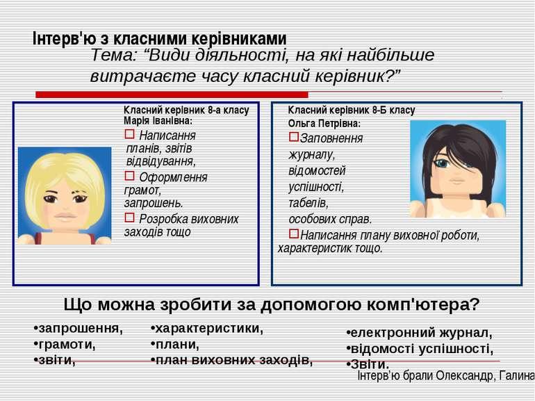 Інтерв'ю з класними керівниками Класний керівник 8-а класу Марія Іванівна: На...