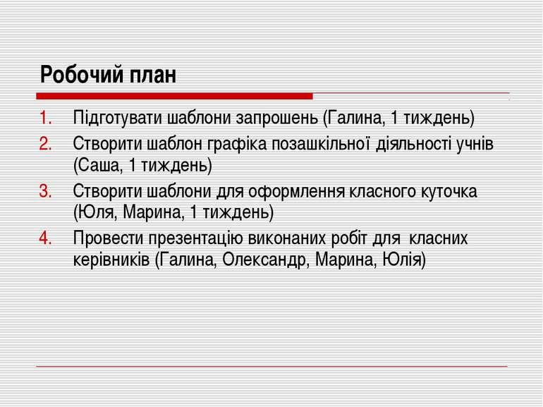 Робочий план Підготувати шаблони запрошень (Галина, 1 тиждень) Створити шабло...