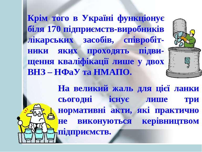 Крім того в Україні функціонує біля 170 підприємств-виробників лікарських зас...