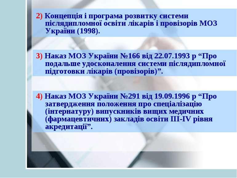 2) Концепція і програма розвитку системи післядипломної освіти лікарів і пров...