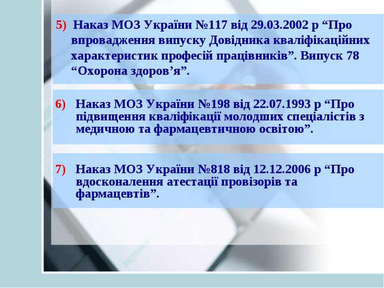 """6) Наказ МОЗ України №198 від 22.07.1993 р """"Про підвищення кваліфікації молод..."""
