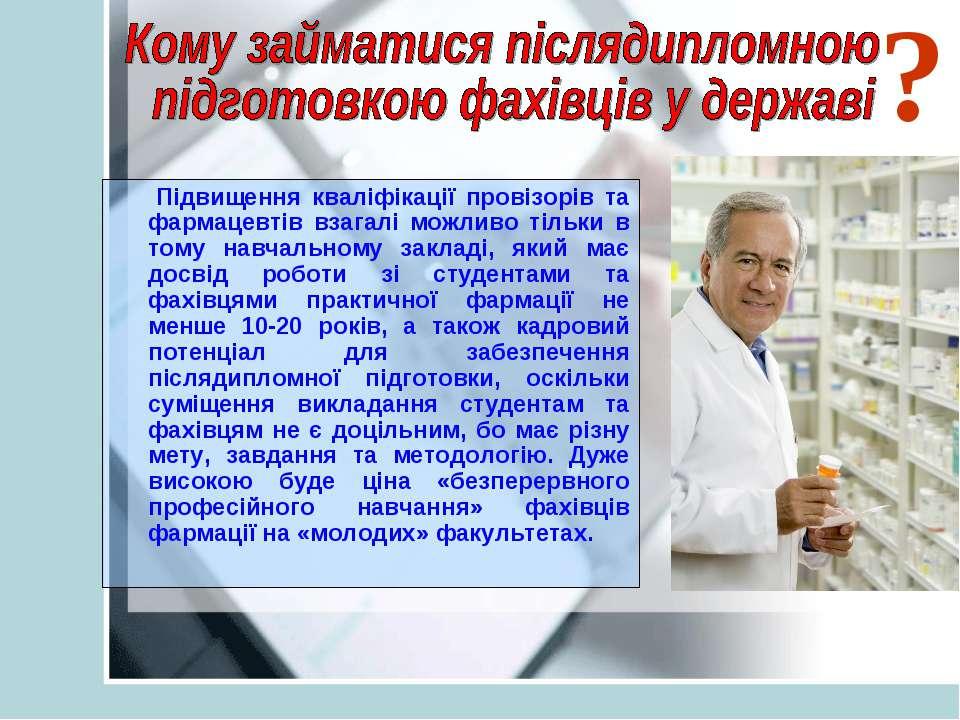 Підвищення кваліфікації провізорів та фармацевтів взагалі можливо тільки в то...