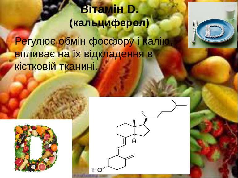 Вітамін D. (кальциферол) Регулюєобмінфосфоруі калію, вплива...
