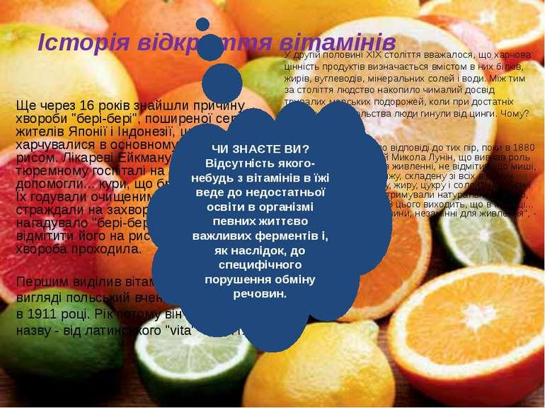 Історія відкриття вітамінів У другій половині XIX століття вважалося, що харч...