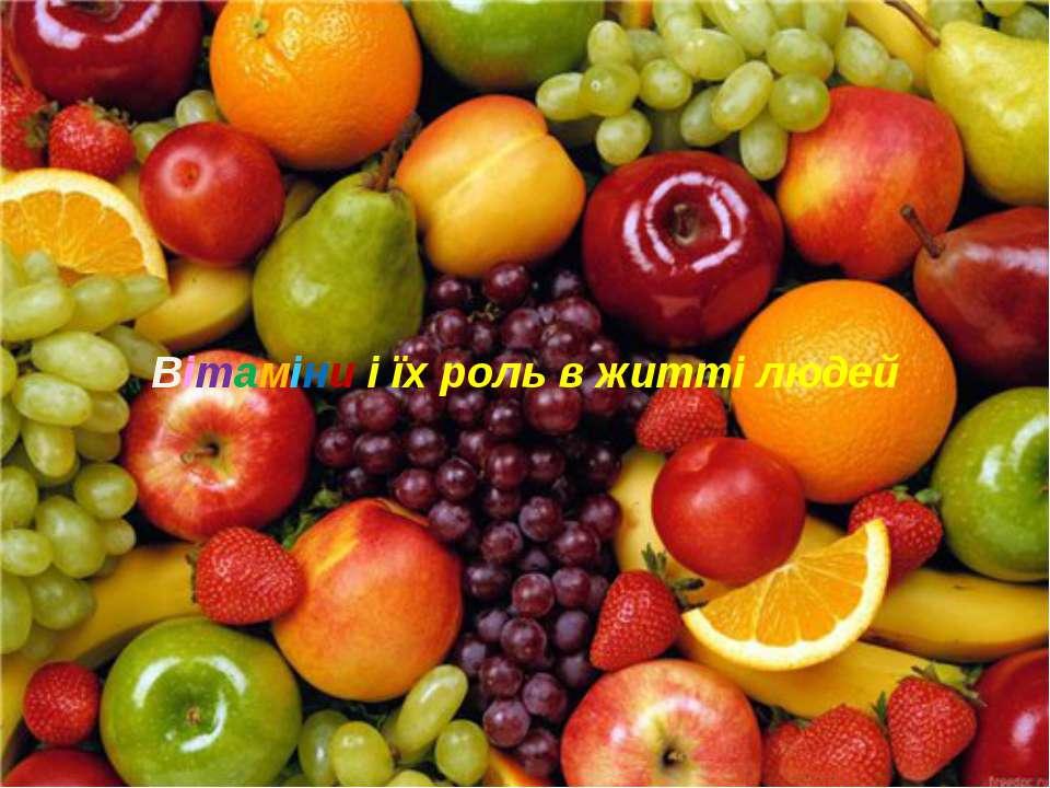 Вітаміни і їх роль в житті людей