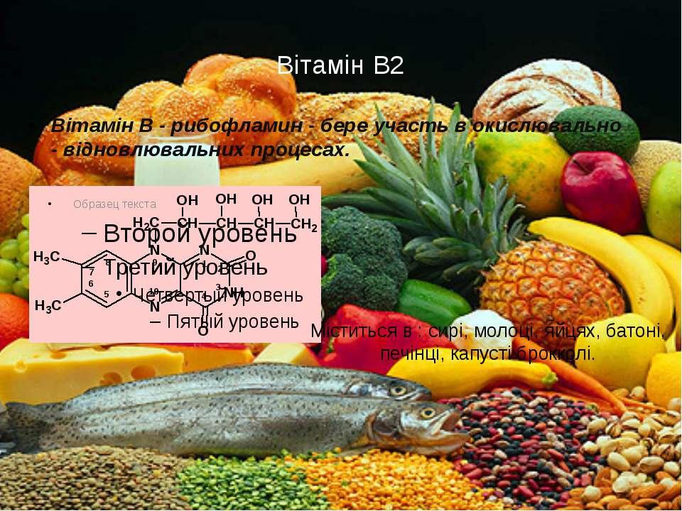 Вітамін В2 Вітамін В - рибофламин - бере участь в окислювально - відновлюваль...