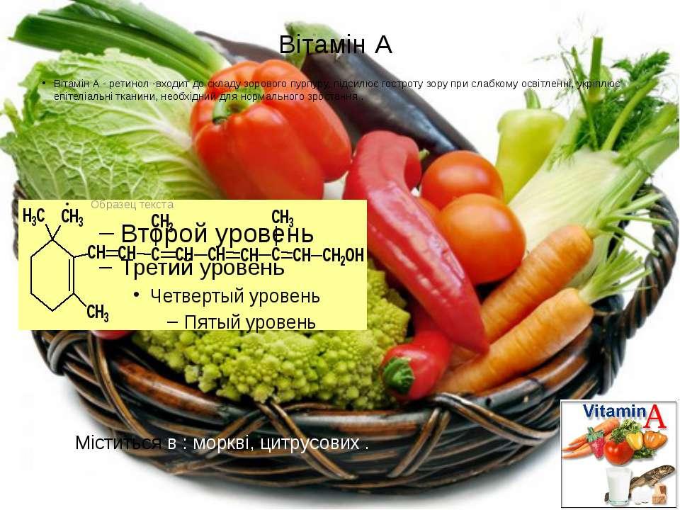 Вітамін А Вітамін А - ретинол -входит до складу зорового пурпуру, підсилює го...