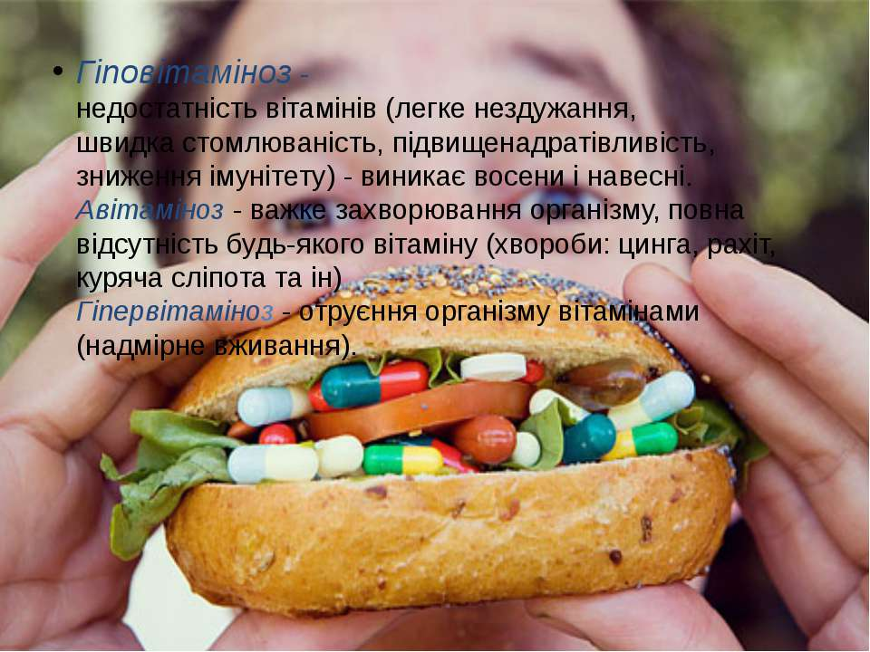 Гіповітаміноз- недостатністьвітамінів(легкенездужання...
