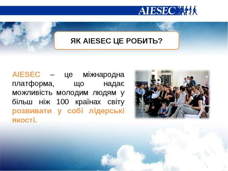 ЯК AIESEC ЦЕ РОБИТЬ? AIESEC – це міжнародна платформа, що надає можливість мо...