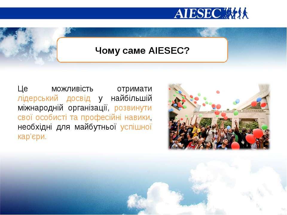 Чому саме AIESEC? Це можливість отримати лідерський досвід у найбільшій міжна...