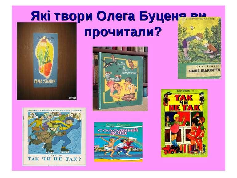 Які твори Олега Буценя ви прочитали?