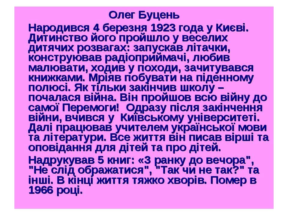 Олег Буцень Народився 4 березня 1923 года у Києві. Дитинство його пройшло у в...
