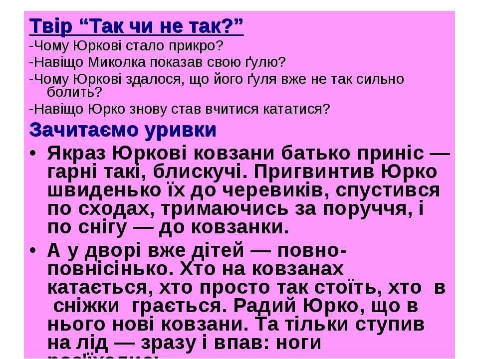 """Твір """"Так чи не так?"""" -Чому Юркові стало прикро? -Навіщо Миколка показав свою..."""