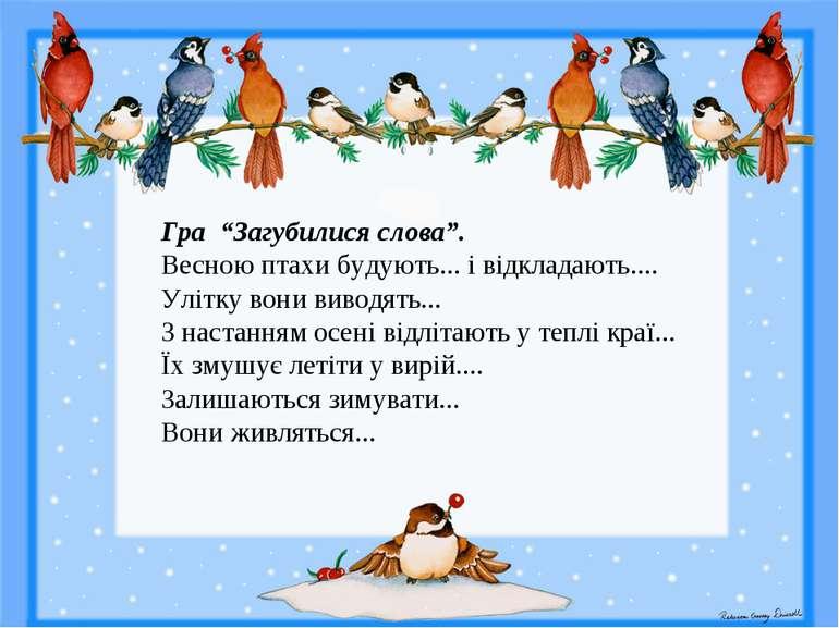 """Гра """"Загубилися слова"""". Весною птахи будують... і відкладають.... Улітку вони..."""