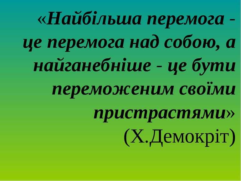 «Найбільша перемога - це перемога над собою, а найганебніше - це бути перемож...